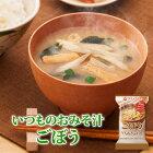 アマノフーズフリーズドライ味噌汁いつものおみそ汁ごぼう9g×10食セット