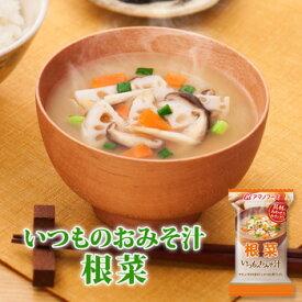 アマノフーズ フリーズドライ味噌汁 いつものおみそ汁 根菜 9g×10食セット【あす楽対応】