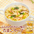 フリーズドライスープアマノフーズふんわりやさしい味のたまごスープ7g×10袋【あす楽対応】