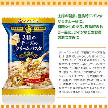 アマノフーズフリーズドライ三ツ星キッチン3種のチーズのクリームパスタ29g×4袋【あす楽対応】