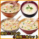 アマノフーズ フリーズドライ 雑炊(ぞうすい)おかゆ 4種類20食セット【あす楽対応】お中元 お歳暮