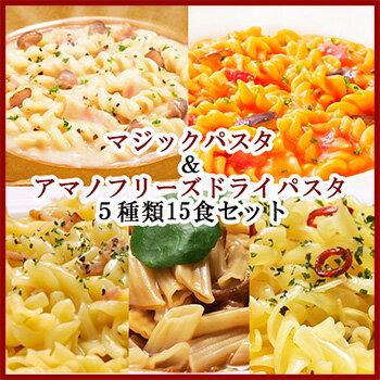 アマノフーズ フリーズドライ 三ツ星キッチン パスタ & サタケ マジックパスタ 5種類15食セット