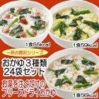 フリーズドライおかゆ一杯の贅沢3種類24食セット(鮭がゆ梅がゆ卵がゆ)【あす楽対応】