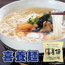 フリーズドライ 喜養麺 袋 63g×2袋(にゅうめん・素麺) 坂利製麺所【あす楽対応】