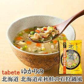 フリーズドライ食品 北海道産秋鮭の石狩鍋風 15.1g (tabete ゆかりの)【あす楽対応】