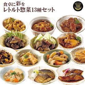 レトルト食品 おかず 膳惣菜 詰め合わせ13種セット 食卓に彩りを 膳 常温保存 一人暮らし 御歳暮 御年賀