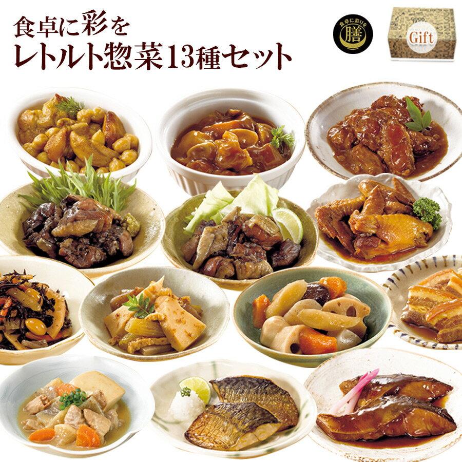 (ギフトボックス)レトルト食品 おかず 膳惣菜 詰め合わせ13種セット 食卓に彩りを 膳 常温保存 一人暮らし 母の日 父の日 お中元【あす楽対応】