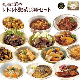 (ギフトボックス)レトルト食品 おかず 膳惣菜 詰め合わせ13種セット 食卓に彩りを 膳 常温保存 一人暮らし 母の日 父の日 お中元