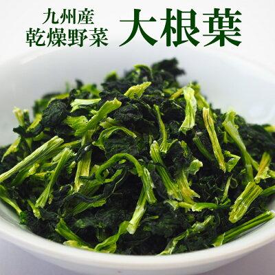 乾燥野菜国産九州産大根葉100g【あす楽対応】