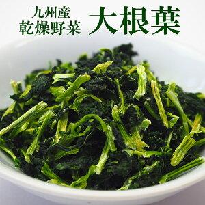 乾燥野菜 国産 大根葉 100g