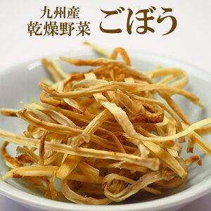 乾燥野菜 国産 ごぼう 千切 100g