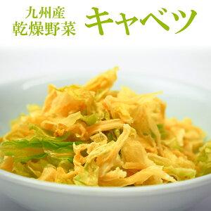 乾燥野菜 国産 キャベツ 125g