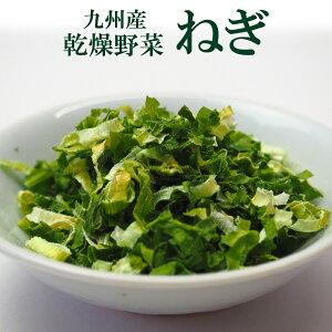 乾燥野菜 国産 ねぎ 30g