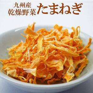 乾燥野菜 国産 玉ねぎ 60g