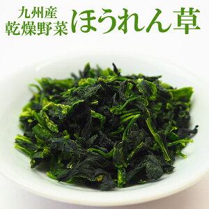 乾燥野菜 国産 ほうれん草 95g