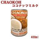 【送料無料】ハラル認証 チャオコー ココナッツミルク 400ml(缶入り)24本(1ケース)【業務用】
