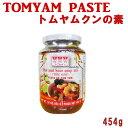 トムヤムペースト(トムヤムクンの素)TOMYAM PASTE 454g(タイ料理・業務用) エスニック料理