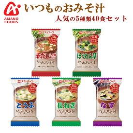 アマノフーズ フリーズドライ味噌汁 いつものおみそ汁 人気 5種類40食セット お歳暮 お中元