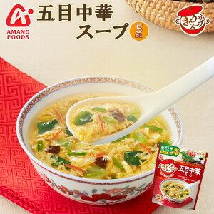 フリーズドライ アマノフーズ  スープ きょうのスープ 五目中華スープ5食 インスタント 即席 ギフト プレゼント
