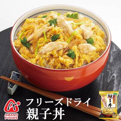 【アマノフーズのフリーズドライ】(小さめどんぶり)親子丼22gX4袋★夜食に最適