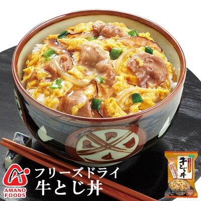 アマノフーズフリーズドライ無添加牛とじ丼(どんぶり)22g×4袋【あす楽対応】