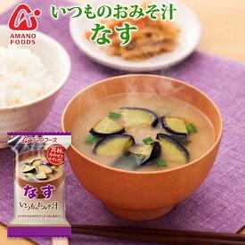 アマノフーズ フリーズドライ味噌汁 いつものおみそ汁 なす 9.5g×10食セット