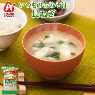 アマノフーズフリーズドライ味噌汁いつものおみそ汁長ねぎ9g×10食セット
