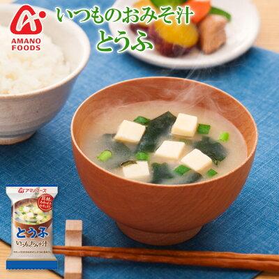 アマノフーズフリーズドライ味噌汁いつものおみそ汁とうふ10g×10食セット