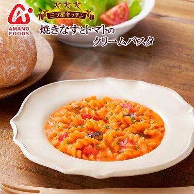 アマノフーズフリーズドライ三ツ星キッチン焼なすとトマトのクリームパスタ28g×4袋【あす楽対応】