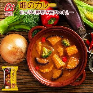 アマノフーズ フリーズドライ 野菜スムージーで煮込んだ畑のカレーたっぷり野菜と鶏肉のカレーX4パック