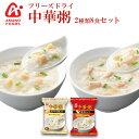 フリーズドライ アマノフーズ 中華粥 2種類8食セット おかゆ