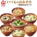 フリーズドライ アマノフーズ 味噌汁 いつものみそ汁 7種類35食セット 送料無料 詰め合わせお中元 お歳暮(amano food…