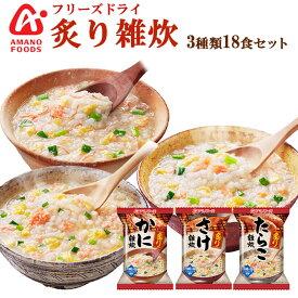 アマノフーズ フリーズドライ 雑炊(ぞうすい)3種類18食セット【あす楽対応】お中元 お歳暮