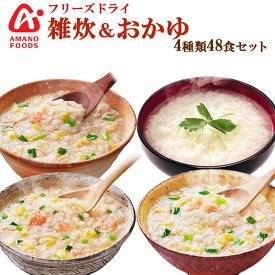 アマノフーズ フリーズドライ 雑炊(ぞうすい)おかゆ 4種類48食セットお中元 お歳暮