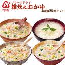 アマノフーズ フリーズドライ 雑炊(ぞうすい)おかゆ 4種類28食セット お中元 お歳暮【あす楽対応】