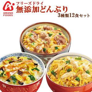 アマノフーズ フリーズドライ 無添加 丼(丼の具 どんぶり)3種類12食セット(親子丼・中華丼・牛とじ丼)お歳暮