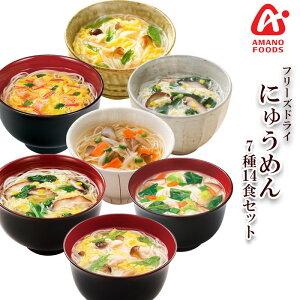 アマノフーズ フリーズドライ にゅうめん7種類14食セット(化学調味料無添加 国産具材使用) 受験生 応援