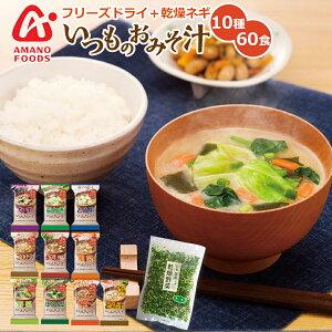 アマノフーズ いつものおみそ汁 10種類60食 ねぎ増量セット 乾燥ねぎ30gx1袋 非常食 保存食 インスタント 御年賀