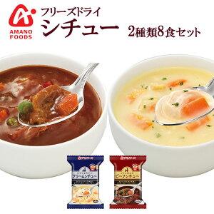 アマノフーズ フリーズドライ シチュー 2種類8食セット (クリームシチュー&ビーフシチュー)