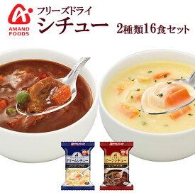 アマノフーズ フリーズドライ シチュー 2種類16食セット (クリームシチュー&ビーフシチュー)