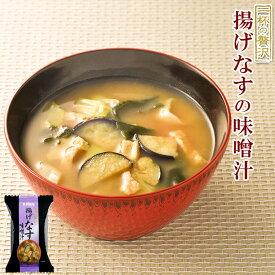 フリーズドライ 味噌汁 揚げなすの味噌汁 (一杯の贅沢) 10袋セット 【あす楽対応】