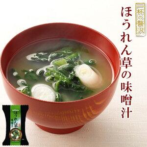 フリーズドライ 味噌汁 白みそ ほうれん草の味噌汁 (一杯の贅沢) 10袋セット