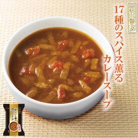 一杯の贅沢 17種のスパイス薫るカレースープ 厳選素材 フリーズドライ食品 インスタント 即席 ギフト プレゼント