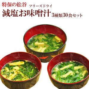 送料無料 トクホ 血糖値が気になる方に 松谷の減塩みそ汁 3種類30食セット(白みそ・合わせ・赤だし) 減塩・豊富な食物繊維