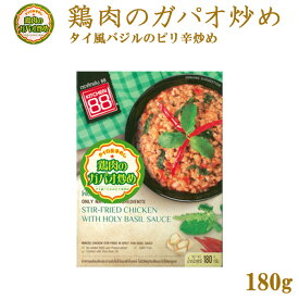 キッチン88 鶏肉のガパオ炒め レトルトパック 180g タイ料理 土産