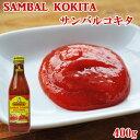 ハラル認証 コキタ サンバルコキタ 400g (チリソース) kokita インドネシア産 エスニック調味料 瓶 バリ料理 タイ料理