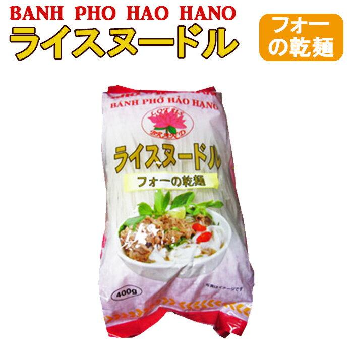 【送料無料】ベトナムフォー 4mm 400gX30袋/1ケース(米麺・ライスヌードル)【業務用・ケース単位】