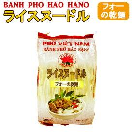 ベトナムフォー 4mm 200g(米麺・ライスヌードル)(ベトナム料理) グルテンフリー 【Hoang Tuan】