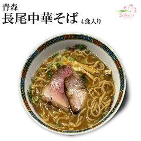 青森長尾中華そば(4食入・醤油スープ)【超人気ご当地ラーメン】お中元・お歳暮・ギフト対応可