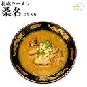 札幌ラーメン桑名 2食 生麺 (味噌ラーメン ご当地ラーメン 有名店ラーメン)